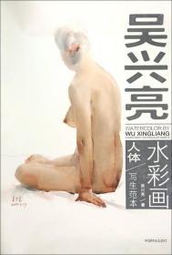吴兴亮水彩画——人体写生艺术