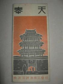 侵华老地图 1935年《奉天市街图》 多幅沈阳名胜写真 小河沿 法轮寺 北陵北塔等