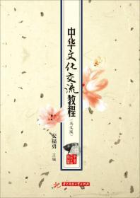 中华文化交流教程(英文版)