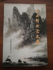 李文辉纪念文集