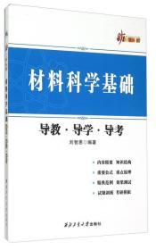 【二手包邮】材料科学基础导教导学导考 刘智恩 西北工业大学出版