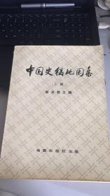 中国史稿地图集 上册