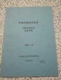 中国民族民间音乐 少数民族音乐 汉族民歌