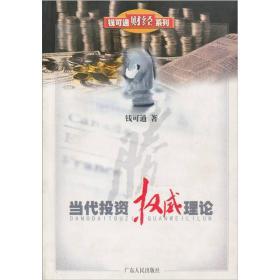 当代投资权威理论 钱可通 广东人民出版社 9787218035383