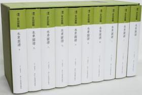 古刻新韵--本草图谱(七辑)