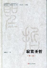 微阅读大系:寂寞圣哲(第二版)