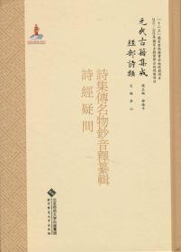 元代古籍集成·经部·诗类·诗集传名物钞音释纂辑 诗经疑问