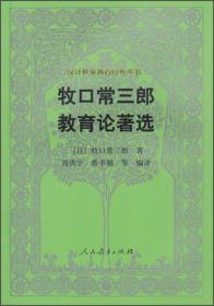 汉译世界教育经典丛书:牧口常三郎教育论著选