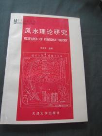 建筑文化丛书 风水理论研究