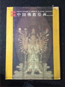 海外遗珍:中国佛教绘画
