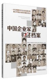 中国企业家财经档案