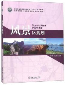 风景区规划/高等院校园林与风景园林专业规划教材