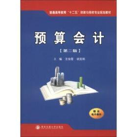 二手预算会计(第2版) 王俊霞 西安交通大学出版社 9787560550381