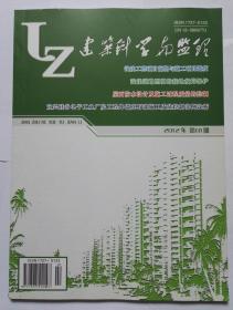 《建筑科学与监理》(季刊)2010年第2期、(双月刊)2012年第1期(总第23期)
