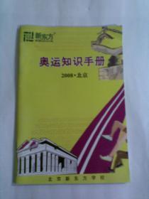 奥运知识手册