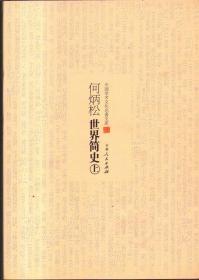何炳松世界简史