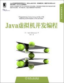 Java虚拟机并发编程