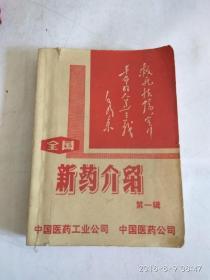 全国新药介绍(第一辑)