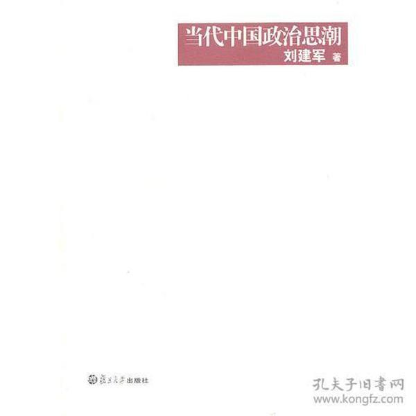 正版】当代中国政治思潮