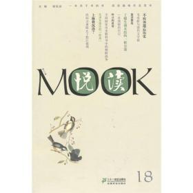 悦读MOOK(第十八卷)