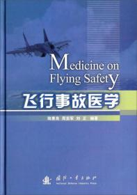 飞行事故医学