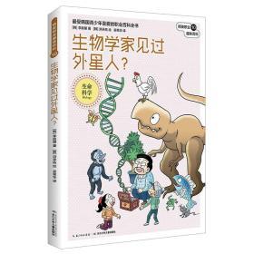 精英职业趣味百科:生物学家见过外星人?