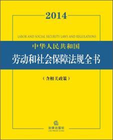 劳动和社会保障法规全书(含相关政策)