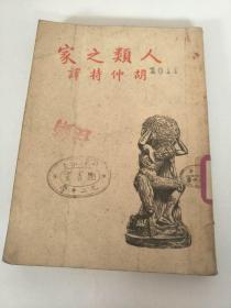 民国36年初版:<<人类之家>>胡仲持译