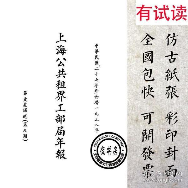 上海公共租界工部局年报-(1930-1939年民国期刊复印本,9期5335页)