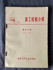 漆工经验介绍(增订三版)