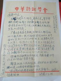 著名诗人、文学家赖春泉写给杨伟群会长的一封信 带信封 1987年3月16日