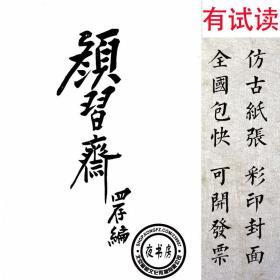 颜习斋四存编-1935年版-(复印本)