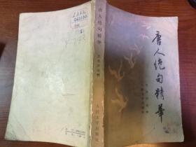 古本平话小说集·上下册全·中国小说史料丛书·插图本