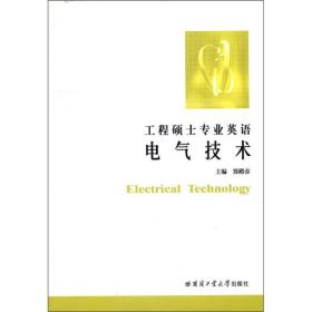 工程硕士专业英语 电气技术