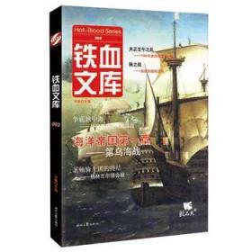 铁血文库 002 海洋帝国第一章——第乌海战