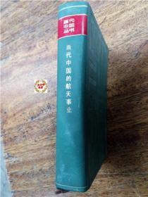 当代中国的航天事业