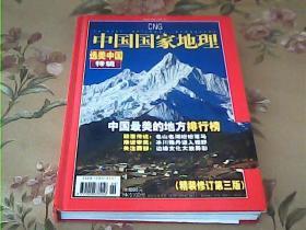 中国国家地理 选美中国特辑(精装修订第三版)