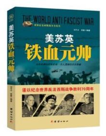 K (正版图书)世界反法西斯战争全纪实:美苏英铁血元帅