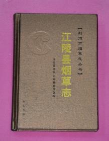 江陵县烟草志