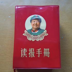 读报手册(南京市工代会)