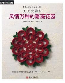 天天爱钩织:风情万种的蔷薇花园9787510449680(A17-8)
