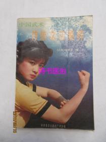 中国武术传统功法集粹