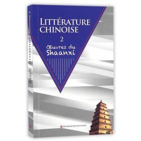 中国文学陕西卷法文版(下)