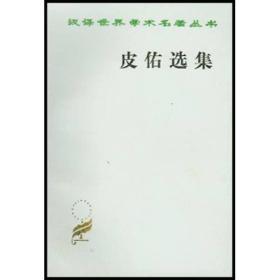 新书--汉译世界学术名著丛书:皮佑选集