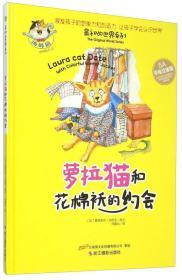 最初的世界系列绘本:萝拉猫和花棉袄的约会(手绘注音版)