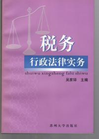 税务行政法律实务