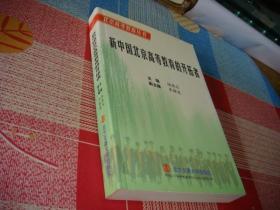 新中国北京高等教育的开拓者