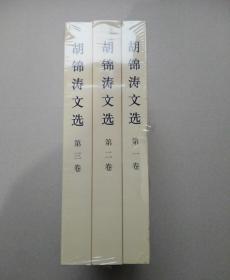 胡锦涛文选(全三卷 第一卷 第二卷 第三卷)【全新正版 塑封】