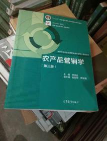 农产品营销学(第三版)