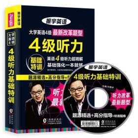 振宇英语 大学英语四级最新改革题型4级听力基础特训